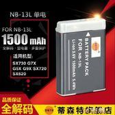 蒂森特 NB-13L NB13L 佳能G1XmarkIII G9X G7X SX730HS相機電池 mks免運