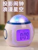 投影鬧鐘學生床頭臥室可愛電子鐘錶創意夜光懶人多功能兒童小鬧鐘 交換禮物