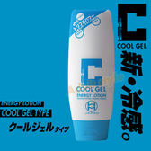 潤滑液 情趣用品 日本MENS MAX-ENERGY LOTION(酷涼)潤滑液『滿千88折』