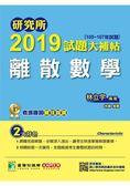 研究所2019試題大補帖【離散數學】(105~107年試題)
