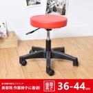 升降椅 美容凳 工作椅 旋轉椅 書桌椅 凱堡 馬卡龍工作椅(低款)-高36-44cm【A03875】