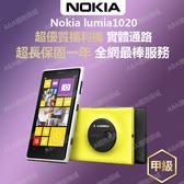 【優質福利機】NOKIA lumia1020 Nokia 諾基亞 旗艦 32G 單卡版 保固一年 特價:6950元