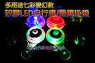 【我們網路購物商城】七彩矽膠米老鼠LED...
