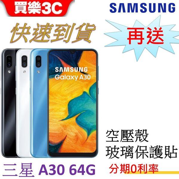 三星 Galaxy A30 手機 64G,送 空壓殼+玻璃保護貼,分期0利率 samsung SM-A30
