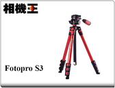 ★相機王★Fotopro S3 炫彩系列腳架 橘紅色 公司貨
