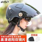 摩托車頭盔男女士電動車夏季半覆式輕便四季 LQ3491『夢幻家居』