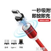 傳輸線電源線磁吸數據線磁力強磁充電線器磁性磁鐵吸頭手機快充蘋 雙十一免運