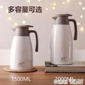 保溫水壺家用不銹鋼保溫壺大容量開水瓶304保溫瓶便攜暖壺熱水瓶 極有家