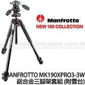 MANFROTTO 曼富圖 MK 190XPRO3-3W 贈腳架套 (24期0利率 免運 正成貿易公司貨) MT190XPRO3+MHXPRO-3W