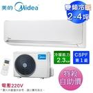 Midea美的2-4坪新豪華R32一級變頻冷暖分離式冷氣MVC-G22HA/MVS-G22HA~自助價
