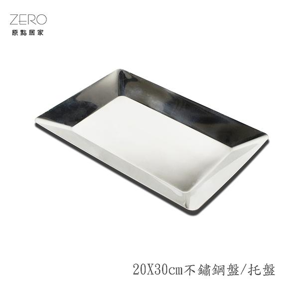 原點居家創意 歐風鏡面不鏽鋼托盤 水果盤 置物盤 長方盤 30*20cm