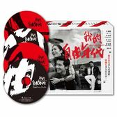 台劇 - 我的自由年代 DVD (全26集/7片) 李國毅/任容萱/是元介
