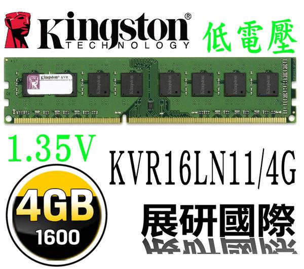 Kingston DDR3 1600 1.35V 4G 金士頓 KVR16LN11/4 桌上型 低電壓 記憶體