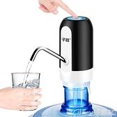 抽水器桶裝水抽水器純凈水桶壓水器電動家用小型飲水機自動上水泵出水器【99免運】