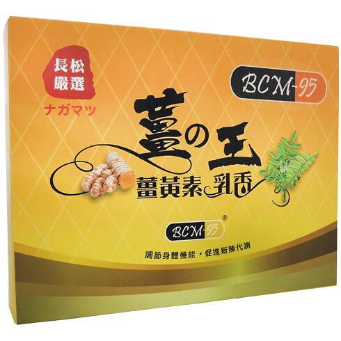 長松嚴選薑之王BCM95薑黃素,添加珍貴乳香