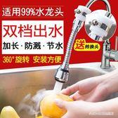 水龍頭防濺廚房花灑過濾嘴起泡器 可旋轉噴霧節水延伸兩個裝 BS21238『科炫3C』