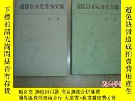 二手書博民逛書店罕見建國以來毛澤東文稿.第一冊Y1158 毛澤東 中央文獻出版社