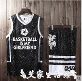籃球服男女夏季背心印字兒童大學生運動訓練隊服比賽球服 艾家生活館