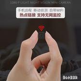 監控攝影機 夜視室內無線監控迷你手機高清攝影頭攝像頭小型家用微型 CP3575【甜心小妮童裝】