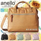【CBE-褐色】anello 2 Way L尺寸 波士頓包-復古仿皮革版AT-H1022-數量限定!