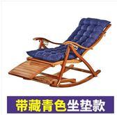 搖搖椅成人逍遙椅午睡休閒家用陽台折疊單人辦公室實木老人竹躺椅 MKS免運