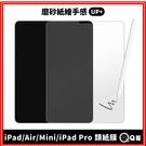iPad 類紙膜 書寫膜 霧面 畫圖膜 ipad保護膜 R64 電繪膜 iPad 2019 Pro11吋 2020 Pro10.5吋 Air3