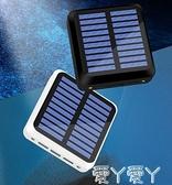 太陽能充電寶迷你太陽能充電寶電充兩用沖手機無線戶外有光就有電超薄小巧便攜 愛丫 免運