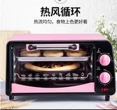 特賣烤箱電烤箱家用烘焙多功能全自動迷你小型烤箱大容量蛋糕面包披薩烤箱 LX220v