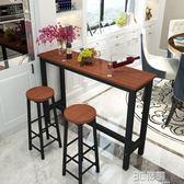 靠墻吧台桌家用簡約酒吧桌長條窄桌客廳小吧台高腿桌咖啡桌可定制igo 3c優購