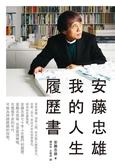 (二手書)安藤忠雄:我的人生履歷書