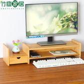 銀幕架 竹庭顯示器增高架電腦支架楠竹桌面收納電腦置物架電腦架子抬高架