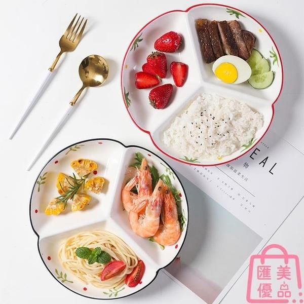北歐分格盤家用分隔盤子陶瓷三格分餐盤兒童餐具一人食【匯美優品】