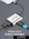 數據線 威迅typec轉hdmi擴展塢vga轉換器拓展ipadpro轉接頭蘋果筆記本連接顯示 宅妮