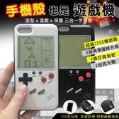 懷舊GB遊戲機防摔 手機殼 蘋果iphone8 7 plus iphone 6s/6Plus (兩色可選)