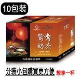 西雅圖咖啡 鴛鴦奶茶21g*10包裝 / 三合一即溶咖啡 / 499元免運費