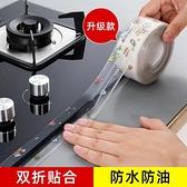 日本廚房防油貼紙灶台防水自黏燃氣灶貼水槽台面耐高溫加厚美縫貼 「雙10特惠」