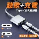 Type-C 轉 3.5mm 耳機孔 雙type-C 充電 聽歌 音源線 轉接頭 轉接線 3A PD快充 安卓 二合一