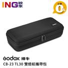 【6期0利率】Godox CB-23 TL30 雙燈組攜帶包 開年公司貨 CB23