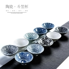 降價兩天 日式 品茗杯陶瓷斗笠單杯 色釉...