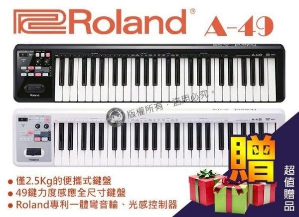 【小麥老師 樂器館】現貨 樂蘭 Roland A-49 A49 49 鍵 MIDI 控制鍵盤 電子琴 電鋼琴 [白/黑]