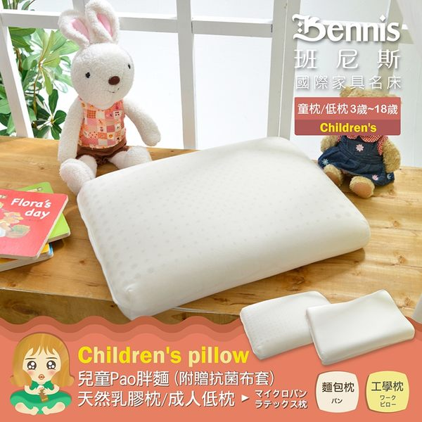 【班尼斯國際名床】~兒童Pao胖麵天然乳膠枕/成人低枕(附贈抗菌布套),超取限兩顆!