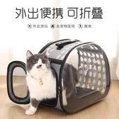貓包寵物背包外出便攜包貓籠子狗狗書包寵物包手提太空包貓咪背包