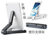 【N22】變形 手機架 懶人支架 iPhone 7 6s Plus 5S 4S HTC M9 Note 5 SE 手機座