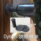 【妃凡】吹風機的家!dyson 吹風機架...