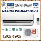 【萬士益冷氣】5~7+9~11坪 極變頻冷暖一對二《MA2-2850VH/RA-28/50VH》全新原廠保固