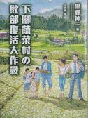 【書寶二手書T9/翻譯小說_MRL】下腳蔬菜村的敗部復活大作戰_黑野伸一