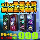 【999元】aibo 行動卡拉OK 手提木質無線藍牙喇叭 行動喇叭 手提喇叭 藍芽喇叭