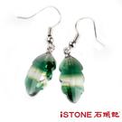 綠水晶耳環-一葉致富 石頭記