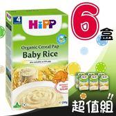 【奇買親子購物網】HiPP喜寶有機寶寶米精/6入