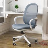電腦椅 電腦椅家用學生學習椅書桌椅子寫字椅書房轉椅簡約座椅升降辦公椅